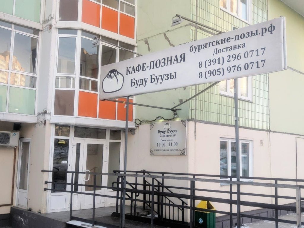 Буду буузы на Мартынова, 31