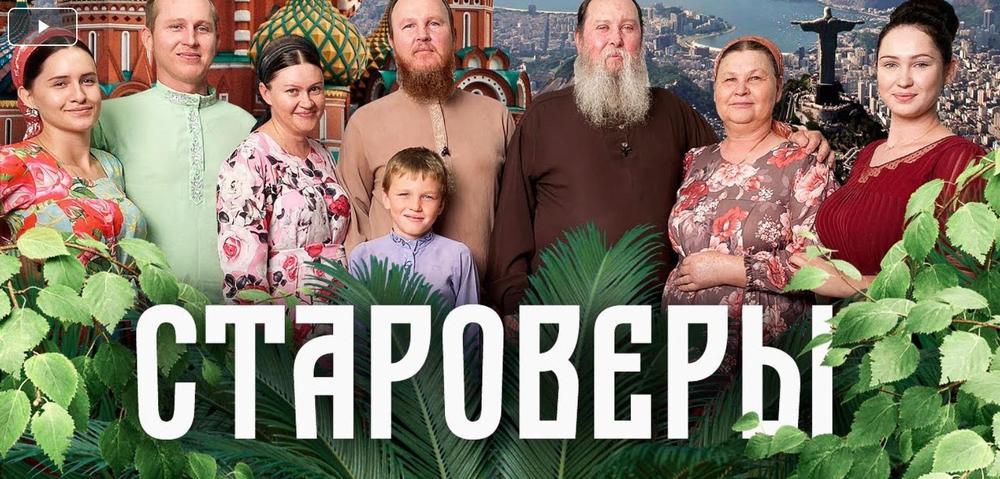 Как живут русские старообрядцы в Южной Америке