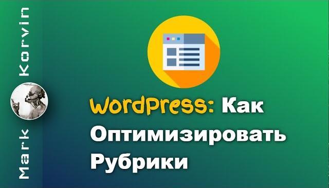 Оптимизация страниц с Рубриками на WordPress. Как убрать слово Архивы