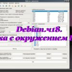 Debian. Сборка с окружением LXDE