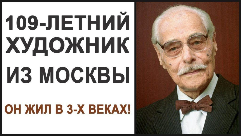 Стойка на голове в 106 лет. Художник Зиновьев здоровье и ясный ум в до 110 лет