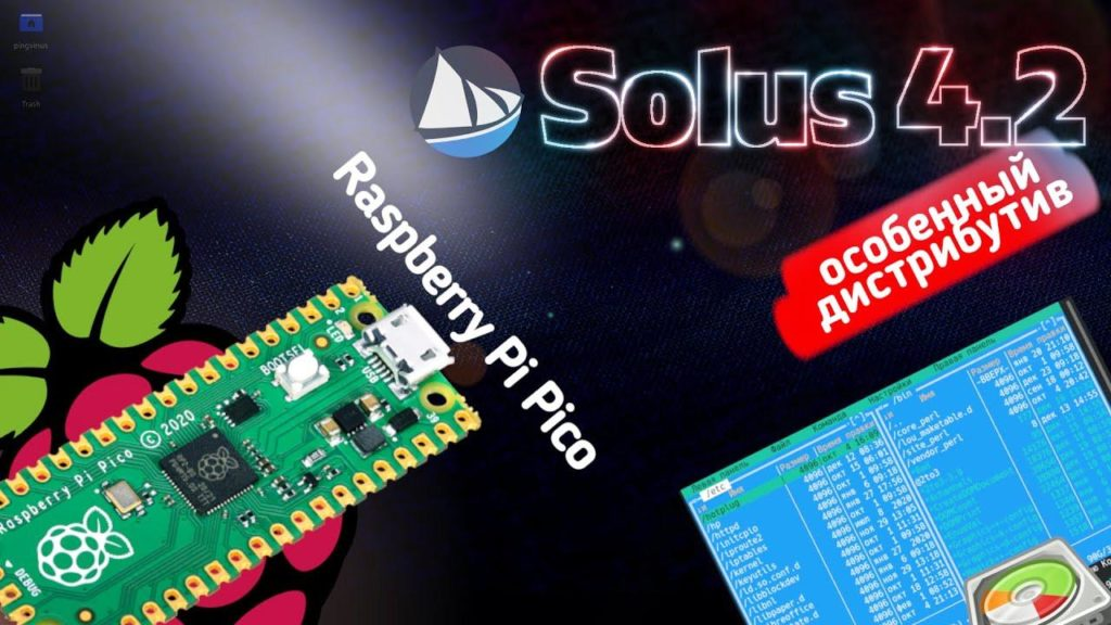 Solus 4.2 - новый релиз. Raspberry Pi Pico - «Малышка» за копейки? Новый Midnight Commander. GParted