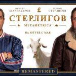Стерлигов о бандитах, Навальном, правильной вере и утилизации людей